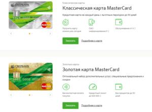 Кредитная карта Сбербанка: отзывы, стоит ли открывать. Кредитный лимит по карте Сбербанка