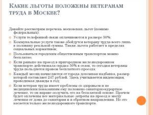 Какие виды льгот полагаются ветеранам труда в Нижегородской области в 2018