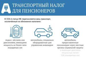 Транспортный налог для пенсионеров в 2018 году: льготы и скидки