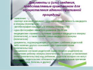 Как оформить опекунство над ребенком в России при живых родителях
