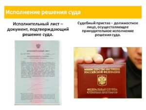 Сроки исполнения исполнительного листа судебными приставами. Порядок взыскания по исполнительному листу