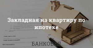 6 главных правил оформления закладной на квартиру по ипотеке