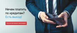 Что делать если нечем платить кредиты - советы