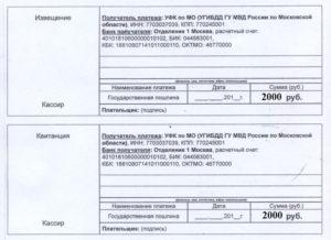Оплата госпошлины за водительское удостоверение онлайн