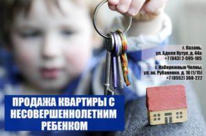 Как продать квартиру с несовершеннолетним ребёнком
