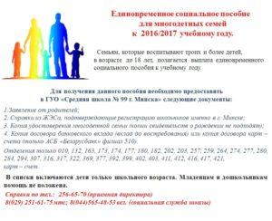 Пособия для многодетных семей: особенности выплат, сумма и документы