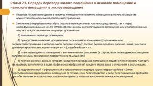 Перечень документов для перевода помещения из нежилого в жилое на 2018 год