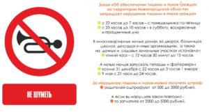 Закон о тишине: до скольки можно шуметь в квартире, ответственность за нарушение закона о тишине