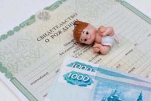 Новое пособие на первого ребенка в семье в 2018 году (10.5 т.р)