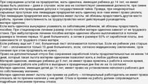 Какие имеют права матери-одиночки по трудовому законодательству РФ