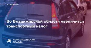 Транспортный налог во Владимирской области 2018