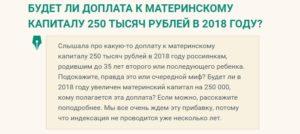 Кому положен материнский капитал в России на 2018 год