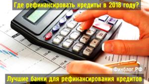 Рефинансирование кредитов других банков 2018: лучшие предложения