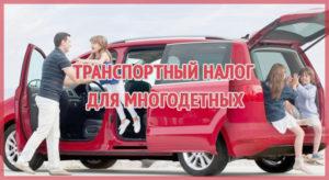 Льготы по транспортному налогу для многодетных семей
