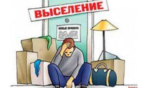 Выселение из квартиры - важные условия и правила