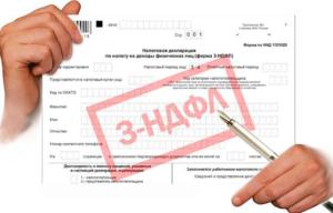 Срок подачи декларации 3-НДФЛ в 2018 году на налоговый вычет
