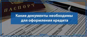 Подготовка пакета документов для оформления ипотечного кредита