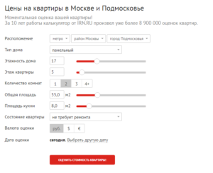 Калькулятор оценки квартиры в Москве