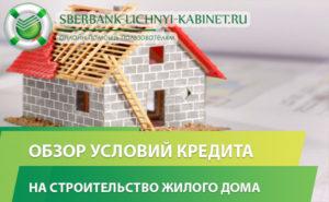 Кредиты от Сбербанка на строительство жилого дома