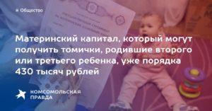 Материнский капитал на третьего ребенка: все о маткапитале :