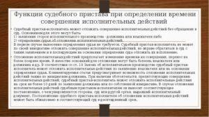 Исполнительное производствоВремя совершения, действия судебного пристава