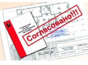 Разрешение на перепланировку квартиры - где получить, штраф, докменты, нежилых помещений