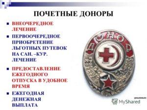 Какие льготы и выплаты может получить почетный донор РФ в 2018 году