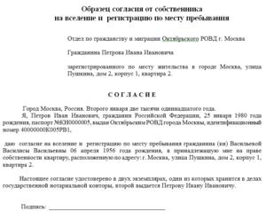 Образец и правила заполнения согласия собственника на официальную прописку