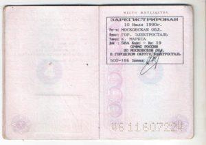 Сколько по времени делается прописка в паспорте