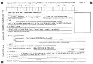 Замена паспорта по браку