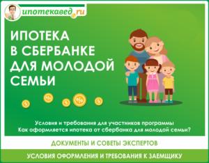 Ипотека для молодой семьи в 2018 году - как оформить в Сбербанке