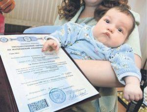 Льготы по ипотеке при рождении второго ребенка с 2018 года