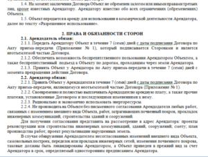 Образец договора на возмещение коммунальных услуг арендатором