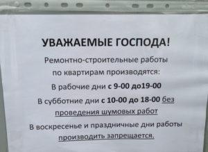 Вся правда о том, когда можно делать ремонт в квартире по закону РФ