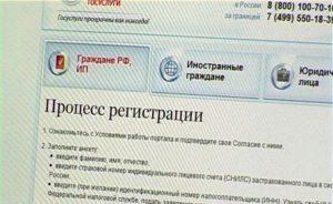 Процедура подачи заявления в ЗАГС в режиме онлайн