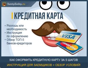 Зачем нужна кредитная карта - оформление и условия получения