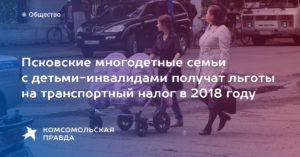 Льготы на транспортный налог для многодетных семей в 2018 году