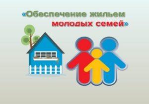 Программа обеспечения жильем молодых семей