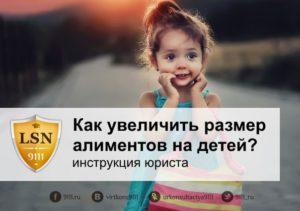 Как увеличить размер алиментов на ребенка