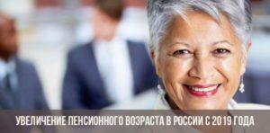 Повышение пенсионного возраста с 2019 года в России