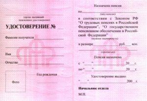 Как получить пенсионное удостоверение