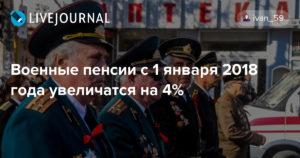 Военные пенсии с 1 января 2018 года