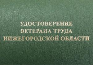 Льготы ветеранам труда в нижегородской области 2018 году - Территория закона
