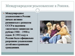 Усыновление в россии