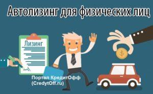 Авто в лизинг для физических лиц – преимущества, нюансы и особенности такой покупки