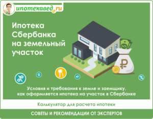 Можно ли взять ипотеку на земельный участок под ИЖС: банки, документы, калькулятор