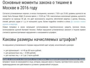 Закон о тишине в Москве с 1 января 2016 - официальный текст закона о тишине