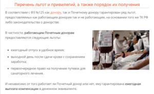 Льготы донорам крови в 2018 году: порядок оформления