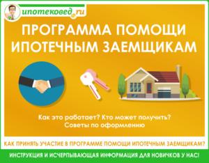 Свежие новости по программе оказания помощи ипотечным заемщикам в 2018 году
