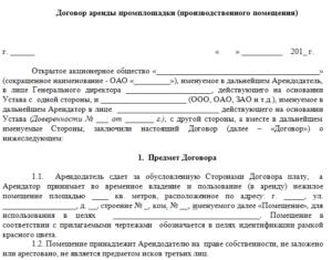 Документы при регистрации договора аренды нежилого помещения 2018 - Адвокатское бюро Вершина